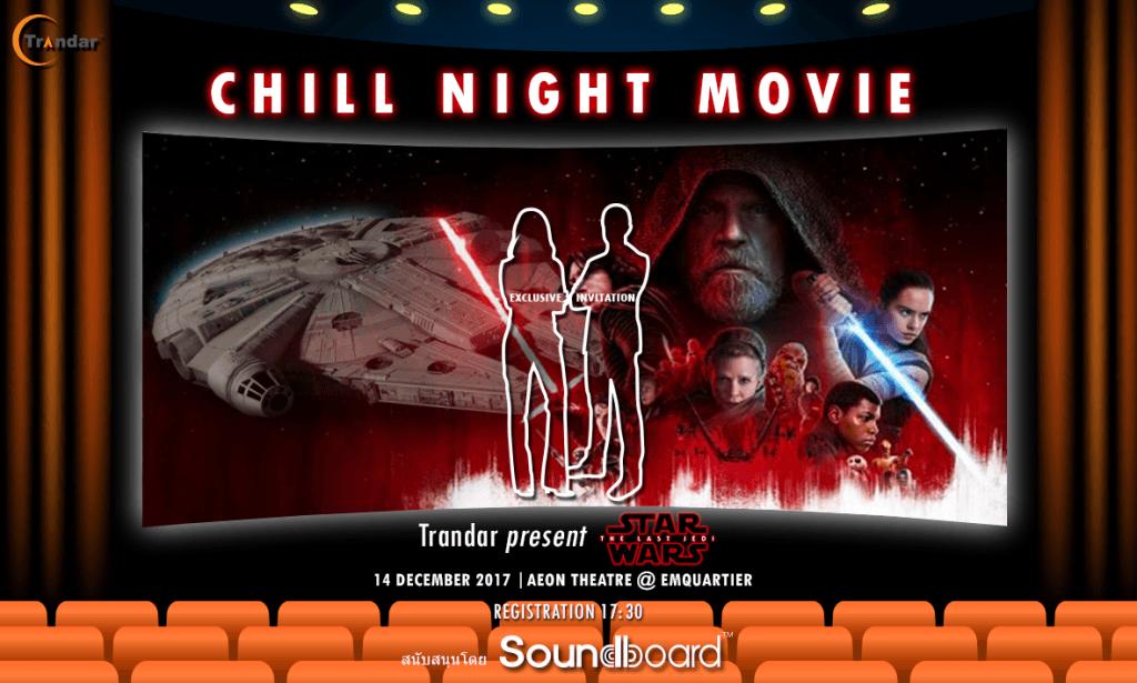 Trandar Chill Night Movie #2