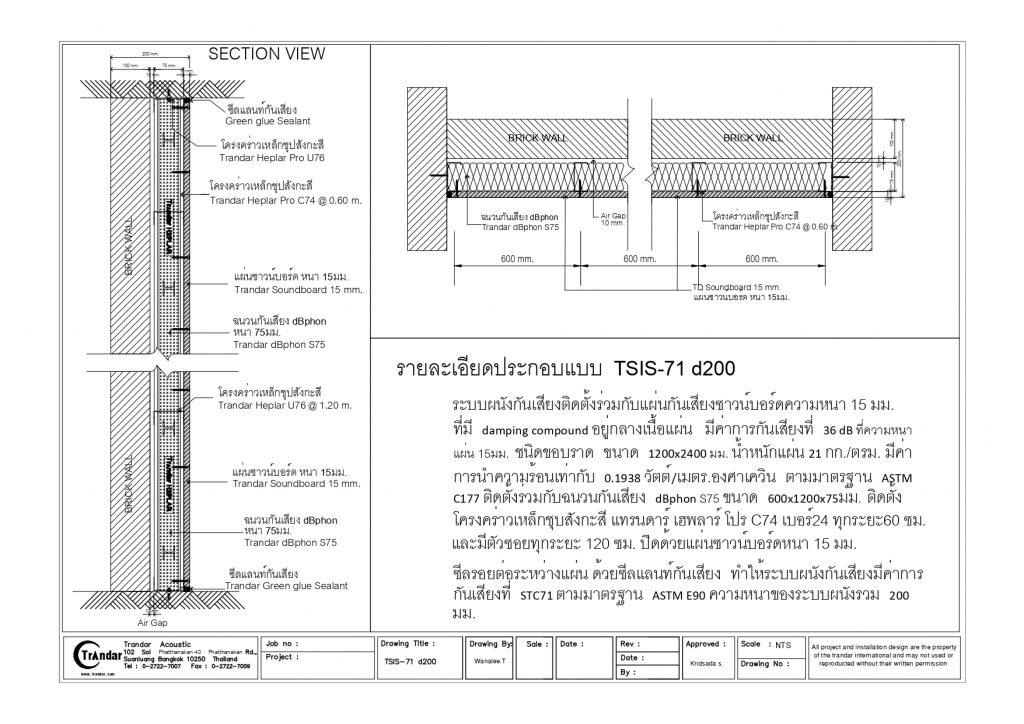 ระบบผนัง TSIS71 d200